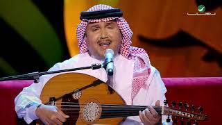 Mohammed Abdo  … Law kalafatni  | محمد عبده … لو كلفتني - جلسات الرياض ٢٠١٩