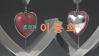 제 38회 이화조각회 온라인 릴레이 전시 - 이종희