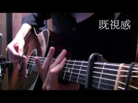 """""""déjà-vu"""" By Osamuraisan(Original) 「既視感」アコギで弾いてみた"""