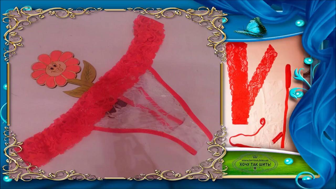 Женски Трусы с Кружевами. Как Шить Стринги из Кружева Подарок себе - Качественное Кружевное Белье Своими Руками. Мастер-класс