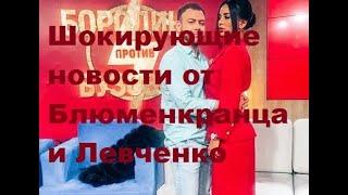 постер к видео Шокирующие новости от Блюменкранца и Левченко. ДОМ-2 новости.