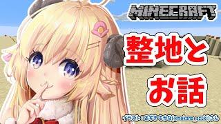 【Minecraft】みんなとお話したい~~~~!!!【角巻わため/ホロライブ4期生】