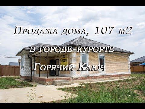 Купить дом 107 м2 в Горячем Ключе, Краснодарский край