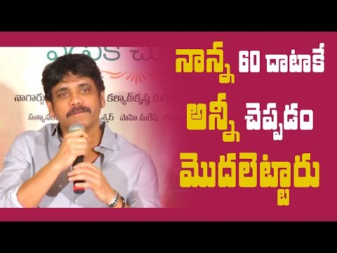 My dad started sharing everything with me only after he turned 60: Nagarjuna || Naga Chaitanya