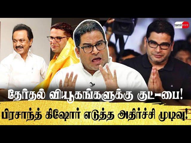 பிரசாந்த் கிஷோர் எடுத்த அதிர்ச்சி முடிவு! முழு விவரம்! Prasanth Kishore | Ipac | DMK