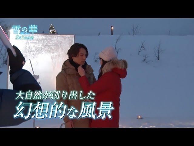 登坂広臣×中条あやみ『雪の華』メイキング入り特別映像