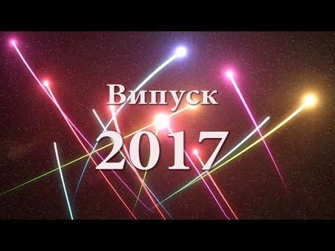 Vovanidze Savchyk: Випуск 2017 Черкаси