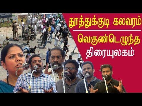 Sterlite issue directors condemn TN government tamil news live, tamil live news, tamil news redpix