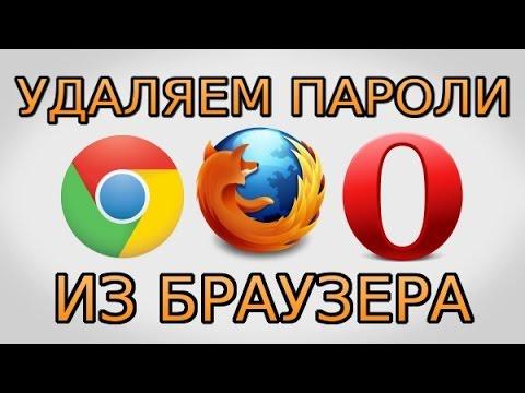 Как удалить все пароли из браузера хром