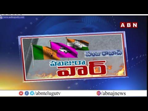 Who Will Win Huzurabad By Election? | Special Story | CM KCR | ABN Telugu teluguvoice