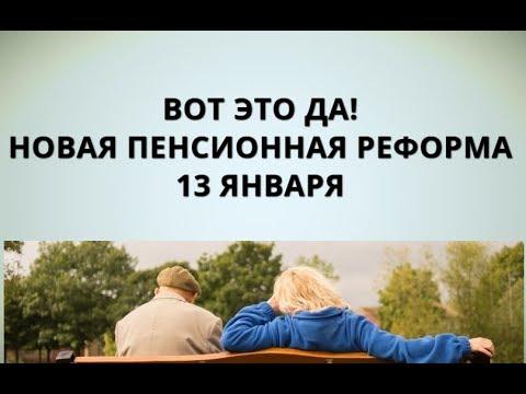 Вот это да! Новая пенсионная реформа 13 января