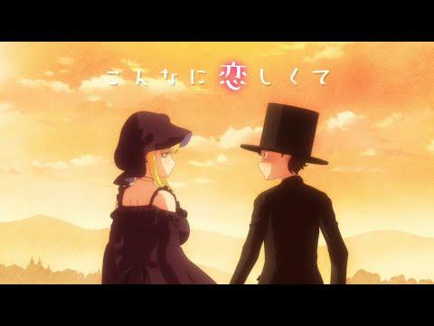 Mangetsu to Silhouette no Yoru / Bocchan (CV: Natsuki Hanae) & Alice (CV: Ayumi Mano)