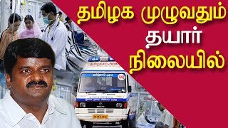 epidemic in rain-hit areas we are ready handle any situation | latest tamil news today | redpix