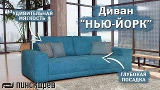 3-х местный диван «Нью-Йорк» от Пинскдрев
