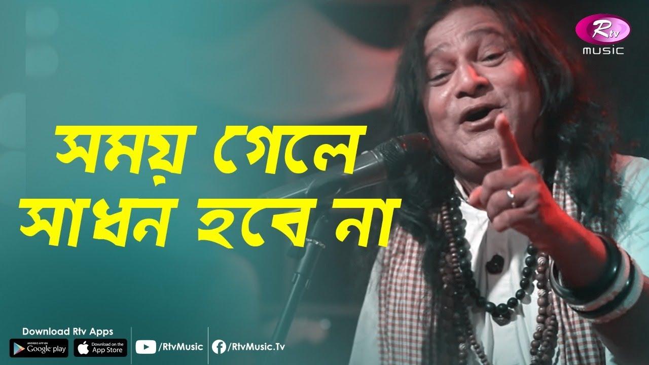 সময় গেলে সাধন হবে না | Jk Majlish feat. Shafi Mondol | Lalon Geeti | Igloo Folk Station Rtv