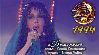 Азиза - Беженцы / Песня - 94 (11 промежуточный тур, Декабрь, 1994)