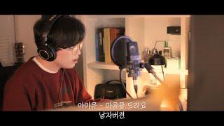 아이유(IU) - 마음을 드려요 (cover)