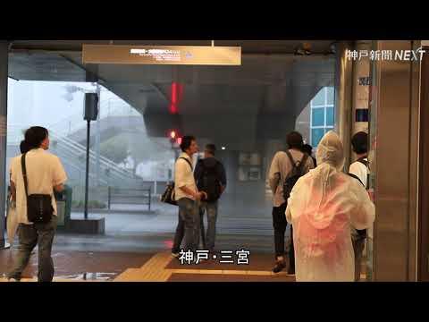 台風21号、高潮、強風被害の様子 神戸市内