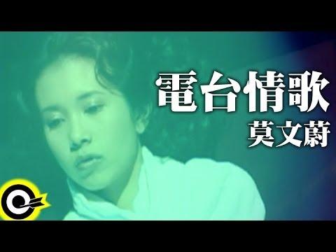 莫文蔚 Karen Mok【電台情歌 Radio Love Song】Official Music Video