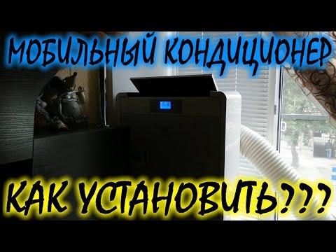 Мобильный кондиционер Electrolux EACM-14 DR/N3, а так же его установка в пластиковое окно.