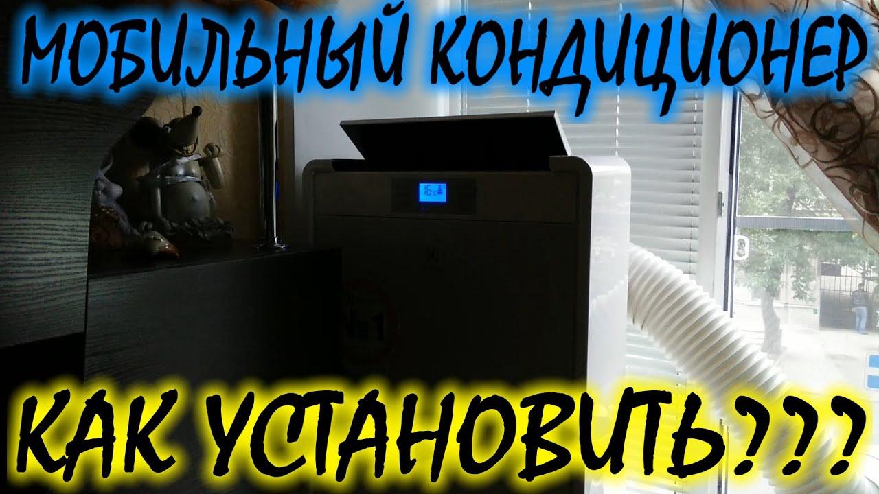 как установить оконный кондиционер в гараже - YouTube