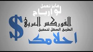 التداول على الاخبار - اكاديمية الفوركس العربى - المحاضرة السادسة والاخيرة