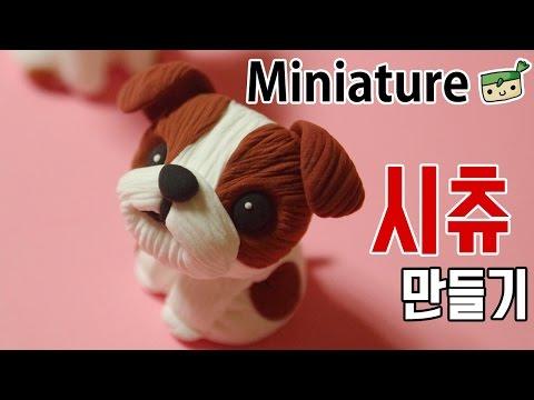 강아지 미니어쳐 만들기-시츄 만들기[고무인간] Shih Tzu/ dog miniature
