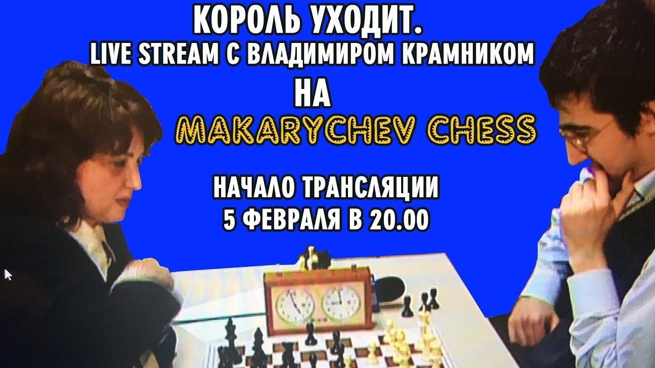 Kramnik on retirement & life after chess | chess24 com