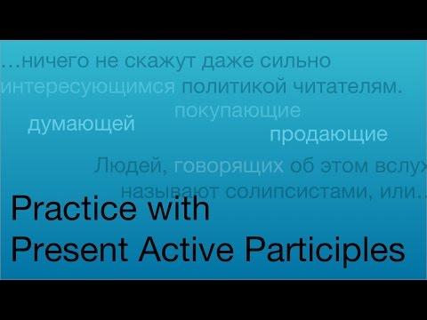 present-active-participles:-practice