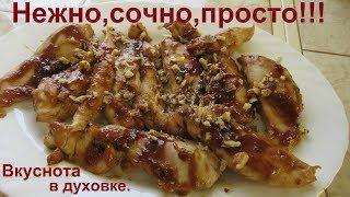 Сочное мясо в духовке в соусе. Это быстро и очень вкусно.