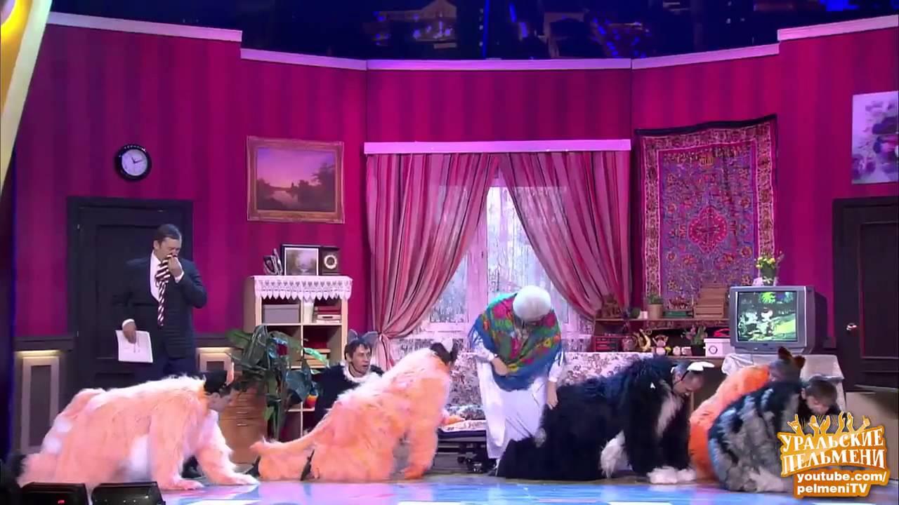 Шоу уральские пельмени про котов