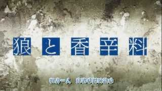 狼と香辛料狼與香辛料Spice and Wolf OP HD 旅の途中作詞:小峰公子作曲...