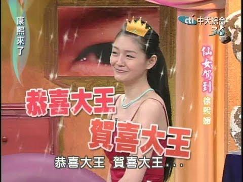 2004.12.20康熙來了完整版(第四季第52集) 仙女駕到-徐熙媛