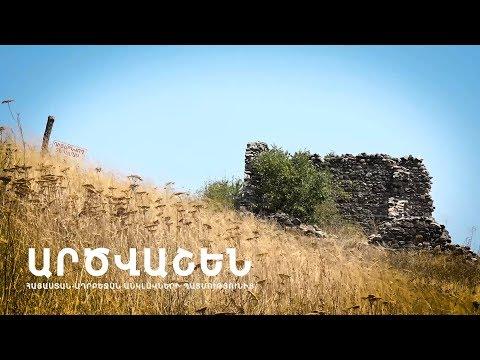 Արծվաշեն․ Հայաստան-Ադրբեջան անկլավների պատմությունից | The Story of Armenia-Azerbaijan Enclaves