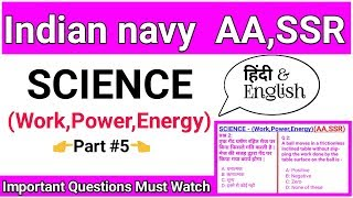 Navy science questions in english || navy science questions || Work Energy Power  Part5