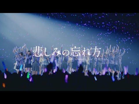 悲しみの忘れ方 Documentary of 乃木坂46 エンディング