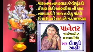 Panetar || Gujarati Marriage Songs-2016 Gujarati Lagna Geet-Songs-Gujarati Lagna Geet Fatana