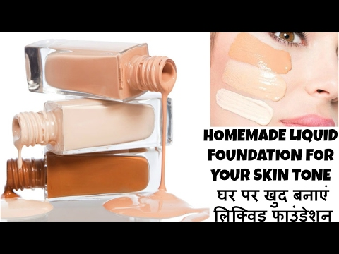 How To Make Foundation For Your Skin Tone | घर पर खुद बनाएं लिक्विड फाउंडेशन | DIY Liquid Foundation