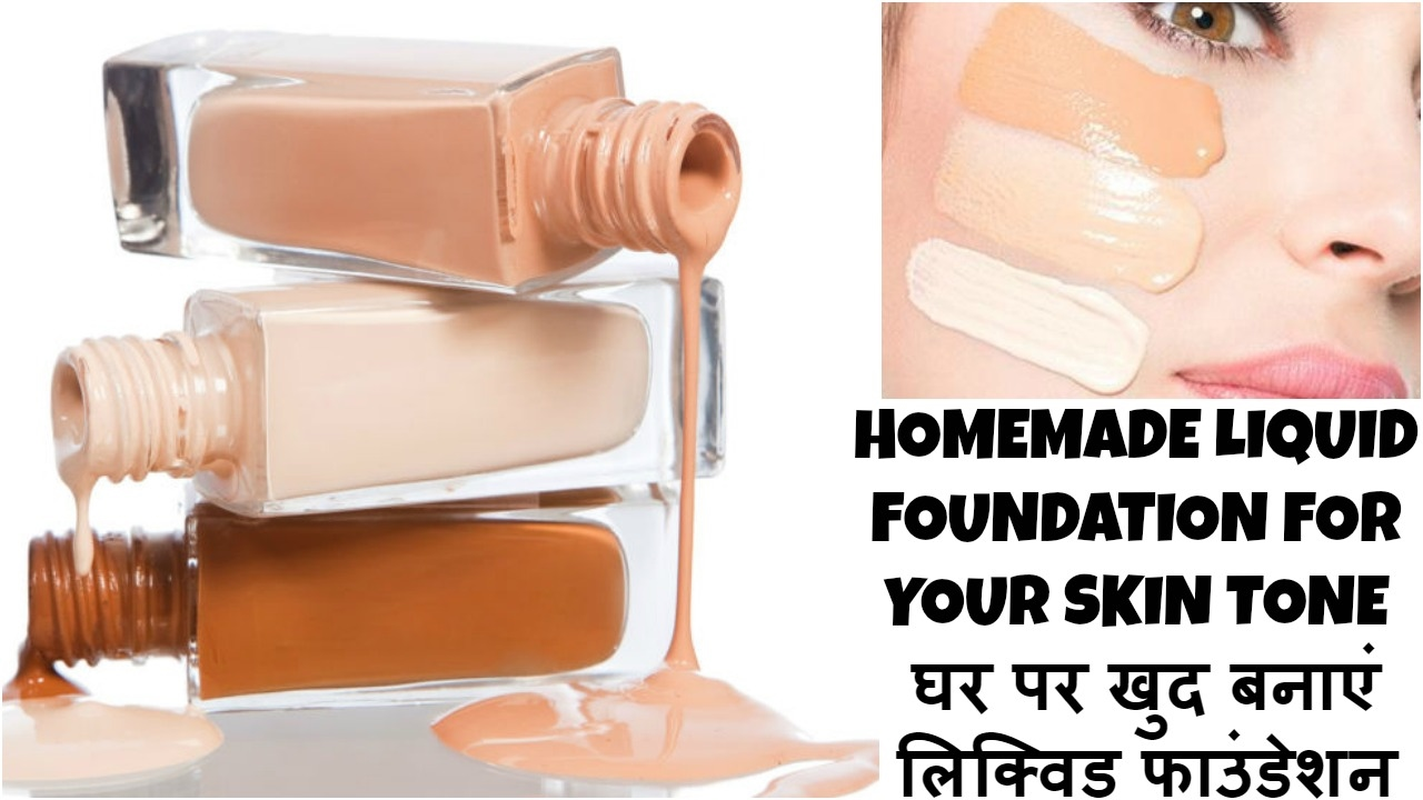 How To Make Foundation For Your Skin Tone घर पर ख द