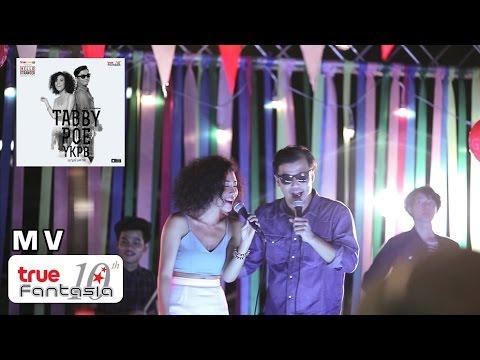 แท็บบี้ ft. โป้ โยคีเพลย์บอย - บุญบันดาล [Official MV]