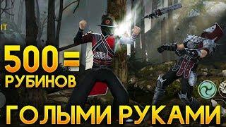 500 РУБИНОВ ОТ РАЗРАБОВ ЛЮБОМУ ЗА ЗАДАНИЕ ГОЛЫМИ РУКАМИ ВЫЖИВАНИЕ! - Shadow Fight 3 Android / IOS