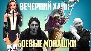 СЛАВЯНСКИЙ ЭКШН, МАЛЕНЬКАЯ GTA, МОНАШКИ 18+ || Вечерний Хайп