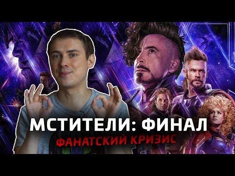 Реакция-мнение «Мстители: Финал»  (Кроликаст-обзор #27)
