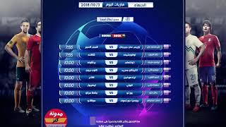 #جدول مواعيد مباريات اليوم | الاربعاء 3 أكتوبر 2018 | بتوقيت السعودية | دورى ابطال اوروبا