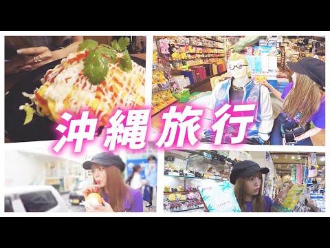 【Vlog】ゆったりまったり沖縄旅〜!