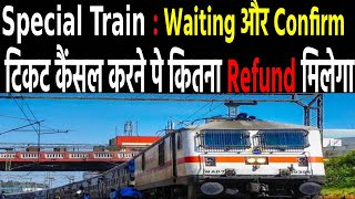 Refund Rules - IRCTC Special Train  Cancellation rule Waiting and Confirm ticket