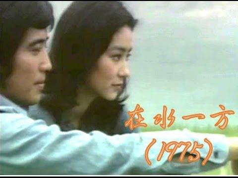 The Unforgettable Character | 在水一方 (1975)【林青霞的第16部電影】【國語無字】
