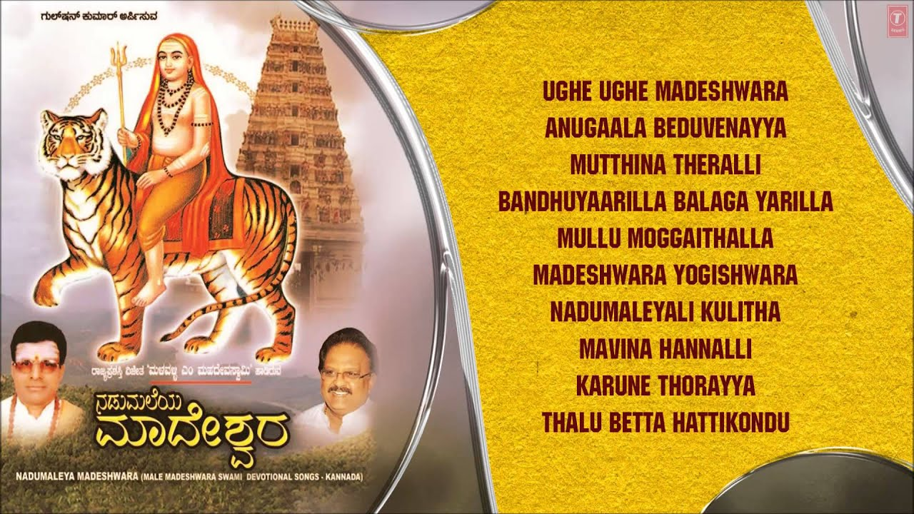 mahadeshwara daya barade kannada mp3 song