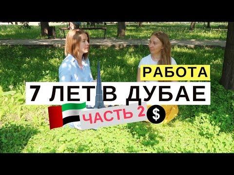 ДУБАЙ 2018 / ЗАРПЛАТА И РАБОТА В ДУБАЕ / ЖИЗНЬ РУССКИХ В ДУБАЕ / ПЕРЕЕЗД