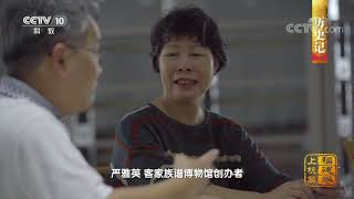 《中国影像方志》 第408集 福建上杭篇| CCTV科教